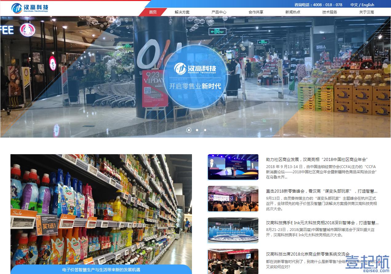 深圳市汉高科技发展有限公司